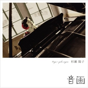 2011/6/15 (Happiness Records / HRCD-041) 8曲収録 2100円(税込)